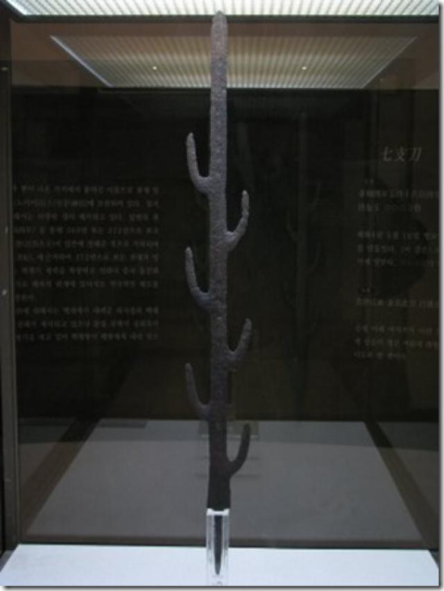 The Seven-Forks Sword
