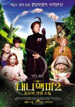내니 맥피 2: 유모와 마법소동