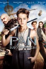 PAN ~ネバーランド、夢のはじまり~