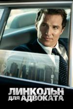링컨 차를 타는 변호사