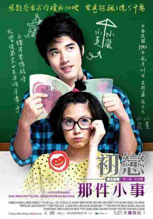 A little thing called love (FILM) / 2010