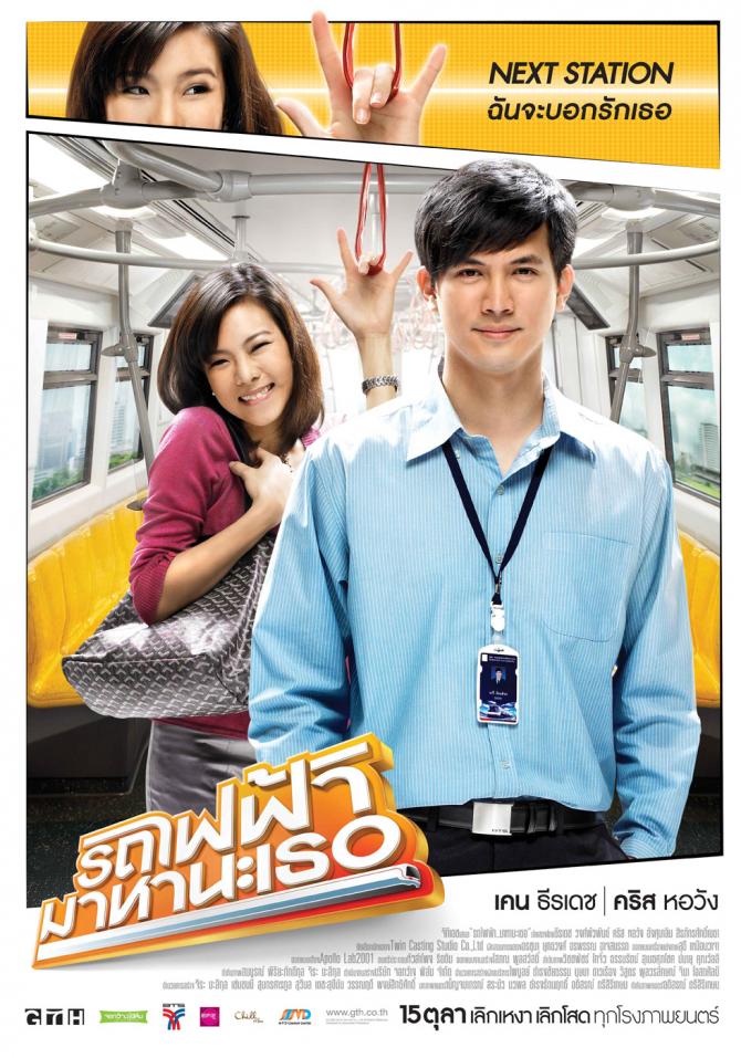 Bangkok Traffic Love Story / Rot fai faa ... Maha na ter (Movie. 2009)