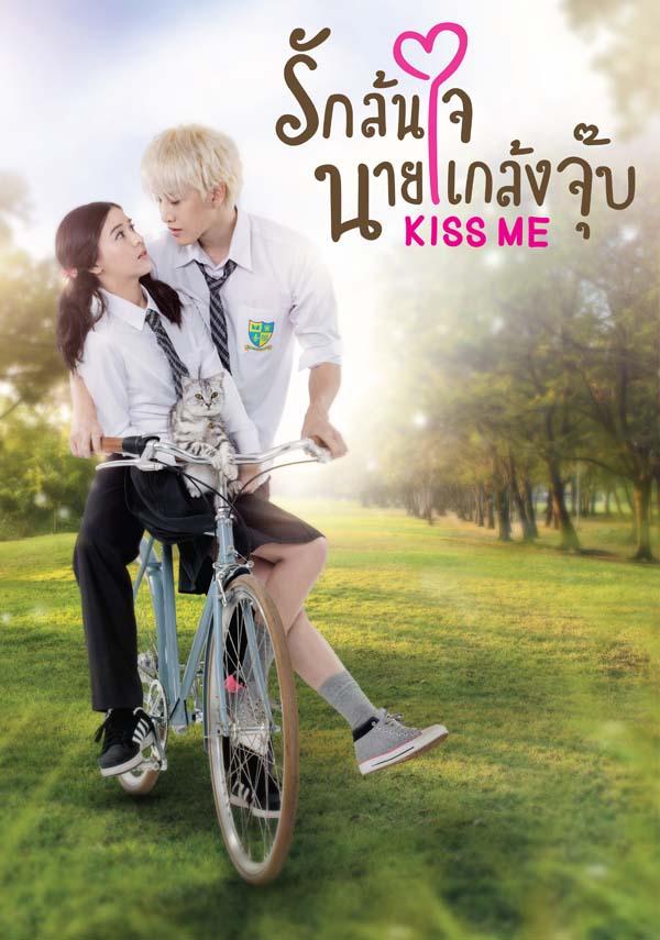 Beije-me (2015)