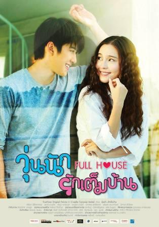 Full House (Woon nuk ruk tem barn) / 2014