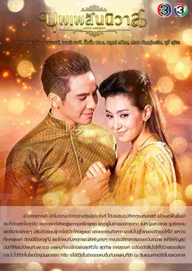 Love Destiny / Bpoop Phaeh Saniwaat / Buppe San Nivas (2018)