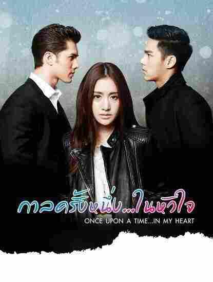 Once Upon a Time ... in My Heart / Karn La Krang Neung ... Nai Hua Jai (2016)