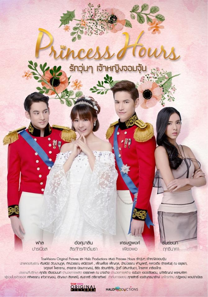 Princess Hours / Goong / Rak Woon Woon Jao Ying Jorm Joon (2017)