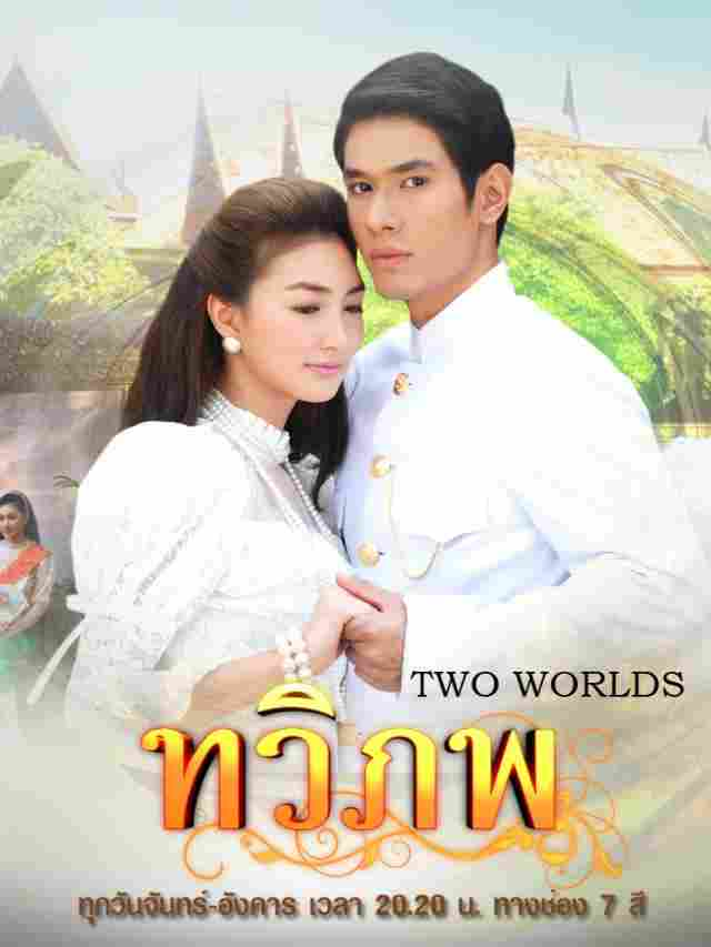 Two worlds / Tawee Pope (2011)