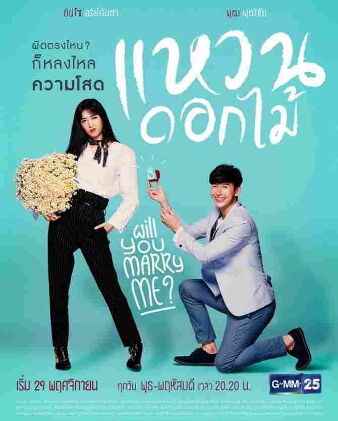 Waen Dok Mai / Will You Marry Me? (2017)