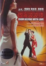 Desde Pekín con amor